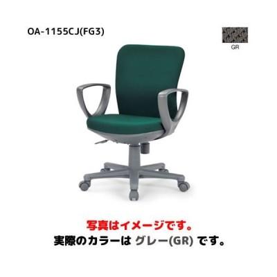 OA-1155CJ(FG3)GR アイコ オフィスチェア ローバックサークル肘タイプ グレー