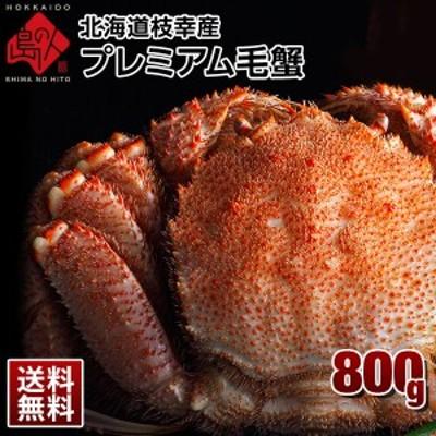 北海道 枝幸産 プレミアム毛蟹 800g前後【送料無料】【高品質】
