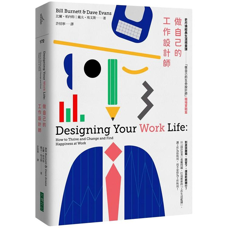 做自己的工作設計師:史丹佛經典生涯規畫課--「做自己的生命設計師」【職場實戰篇】