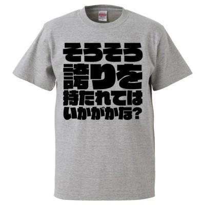 おもしろTシャツ そろそろ誇りを持たれてはいかがかな ギフト プレゼント 面白 メンズ 半袖 無地 漢字 雑貨 名言 パロディ 文字