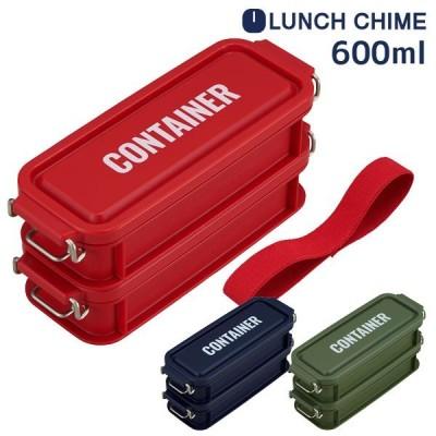 弁当箱 2段 おしゃれ /  コンテナ ランチボックス スリム W 600ml 300ml×2個 ベルト付 LUNCH CHIME ランチチャイム