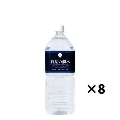 純天然 アルカリイオン水 石見の潤水 2000ml (8本入)【工場直送・他の商品を同梱不可】
