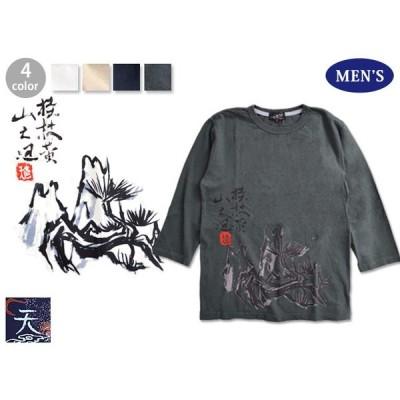 桂林黄山七分袖Tシャツ◆天/和柄