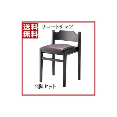 椅子 チェア リエートチェア AZUMAYA A2-213BR 【 2脚セット 】