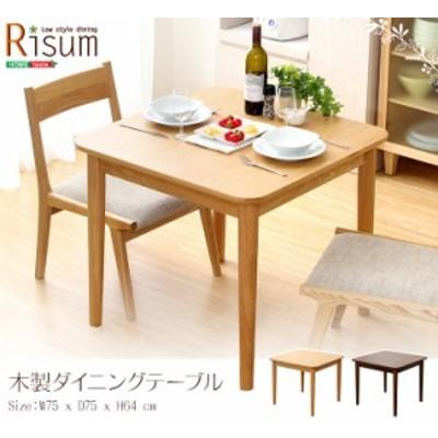 ダイニングテーブル単品(幅75cm) ナチュラルロータイプ 木製アッシュ材 Risum-リスム-