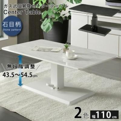 昇降式テーブル ガス圧 幅110cm 石目柄 昇降テーブル ダイニング テーブル ローテーブル センターテーブル 昇降式 リフトアップテーブル