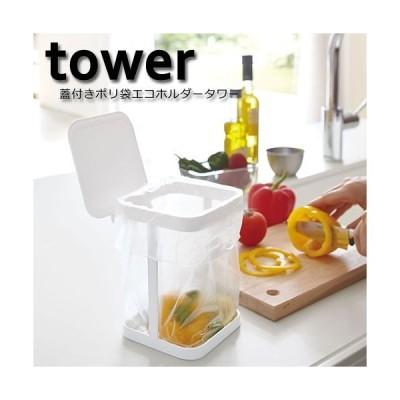 ポリ袋エコホルダー 蓋付き スチール製 簡単 キッチン おしゃれ 防臭 その場で捨てれる エコ ゴミ箱 収納 生ごみ