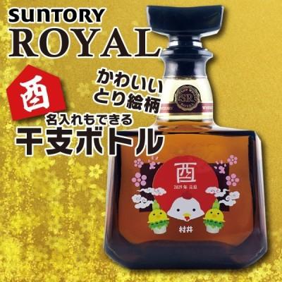 名入れ ウイスキー 酒 サントリー ローヤル 鶏絵柄 干支プリントボトル 酉年 トリ とり