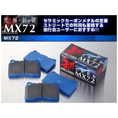 エンドレス【ENDLESS】ブレーキパット MX72 [1台分SET] 86 ZN6 (GT/GT Limited) H24.4〜/BRZ ZC6 (S/R 17インチパフォーマンスパッケージ) H24.4〜
