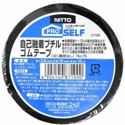 ニトムズ 自己融着テープ 19mm×10m 黒 1巻