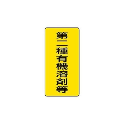 有機溶剤ステッカー ユニット 814-46
