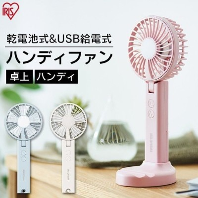 扇風機 ハンディ 手持ち扇風機 乾電池式 ハンディファン かわいい おしゃれ KHF-01-W KHF-01-A KHF-01-P 白 ピンク 水色 アイリスオーヤマ