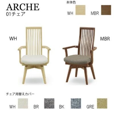 ダイニングチェア イス チェア単品 食卓椅子 レザー ARCHE アルシェ 01チェア