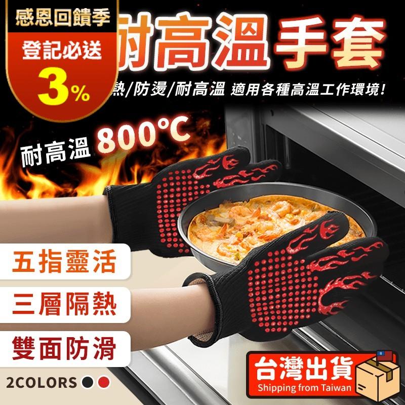 耐高溫隔熱防燙手套 耐高溫800℃ 三層五指阻燃 防割手套 工業廚房烘焙手套