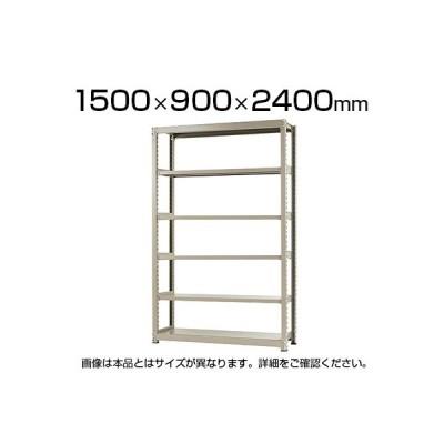 本体 スチールラック 中量 300kg-単体 6段/幅1500×奥行900×高さ2400mm/KT-KRM-159024-S6