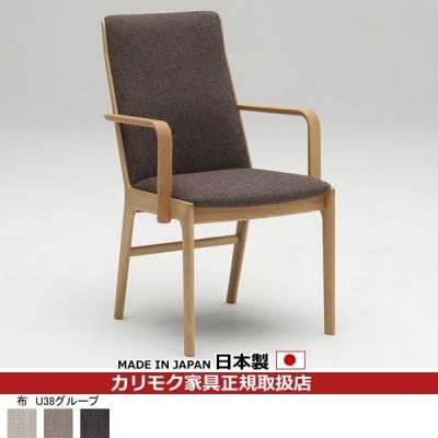 カリモク ダイニングチェア/ CU41モデル 平織布張 肘付食堂椅子 (COM オークD・G・S/U38グループ)  CU4130-U38