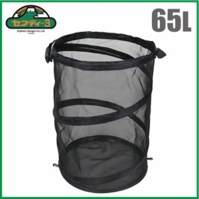 セフティ3 メッシュ ガーデンバケツ 65L 折りたたみ ガーデンバック 園芸用 簡易ゴミ箱 ガーデ
