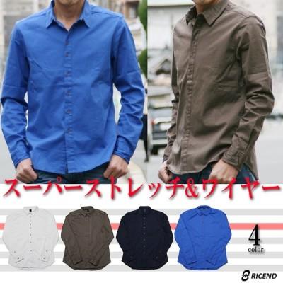 長袖シャツ メンズ 無地シャツ シンプル ストレッチシャツ ワイヤー入り カラーシャツ 大きいサイズ XXL XL ビック 白 青 茶 紺 送料無料