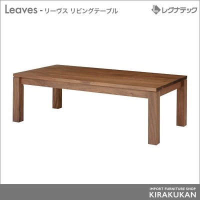 レグナテックLeaves(リーヴス) リビングテーブル
