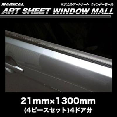 ハセプロ マジカルアートシート ウインドーモール 21mm×1300mm 4ピースセット 4ドア分 サイドガラス ブラックアウト MSWM-3