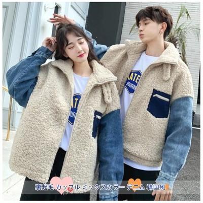 Pandora ペアジャケット レディース メンズ ペアルック 裏起毛 カップル ミックスカラー デニム 韓国風 ゆったり 男女兼用 秋冬