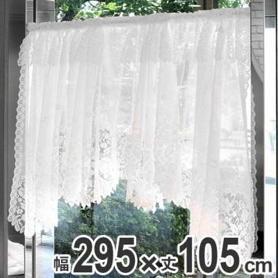 カフェカーテン デザインカーテン 295×105cm ( 出窓 カーテン 目隠し )