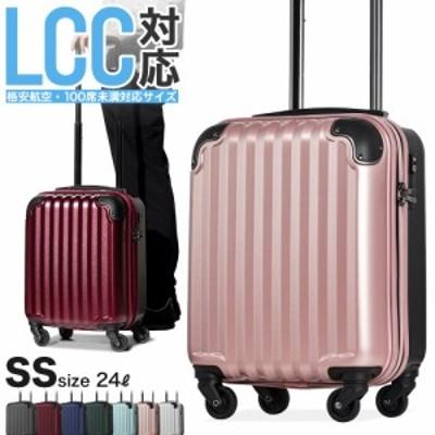 スーツケース 機内持ち込み SSサイズ 小型 LCC コインロッカー収納 軽量 4輪キャスター  週末旅行 かわいい 人気 コンパクト キャリーバ