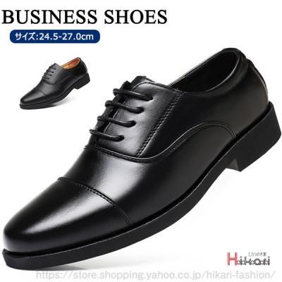 ビジネスシューズ 内羽根 ストレートチップ 紳士靴 メンズ 革靴 レースアップ 結婚式 通勤 通学 メンズシューズ