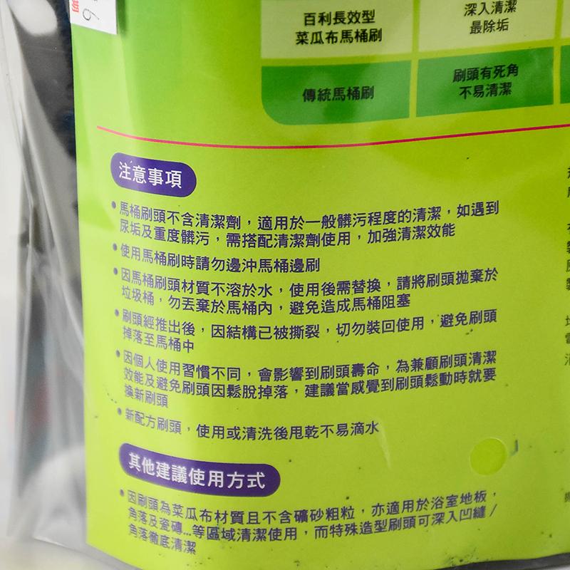 長效型菜瓜布馬桶刷補充包5刷