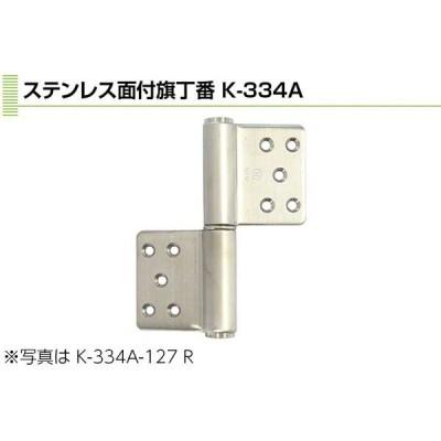 クマモト  PLUS ステンレス 面付旗丁番 HL 4×127(右) (K-334A-127 R)
