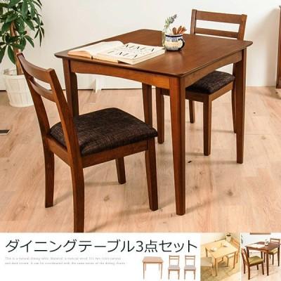 ダイニングテーブル 3点セット ダイニングセット 木製 北欧 幅75cm 正方形 ダイニングチェア2脚 木目 ウォールナット 食卓用 代引不可