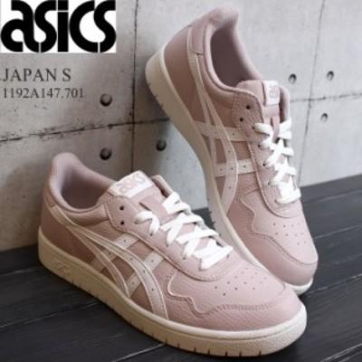 アシックス asics レディーススニーカー ジャパンS asics JAPAN S 1192A147-701 WATERSHED ROSE/WHITE