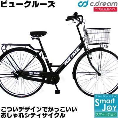 C.Dream/PROGEAR ビュークルーズ 27インチ 変速なし シティサイクル 通勤用自転車 通学用自転車 ヴュークルーズ