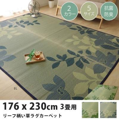 い草カーペット い草ラグ リーフ柄 シンプル 3畳 176×230cm おしゃれ 長方形