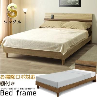 シングル ベッドフレームのみ レッグタイプ ディスプレイ棚付き ブラウン ナチュラル 北欧 モダン アンティーク調 デザイン GOK