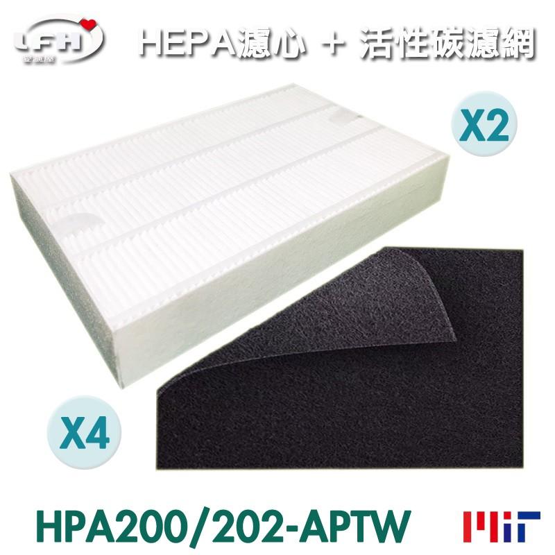HEPA 2片濾心+4片活性碳濾網適用 Honeywell HPA-200/202APTW/HRF-R1 空氣清淨機
