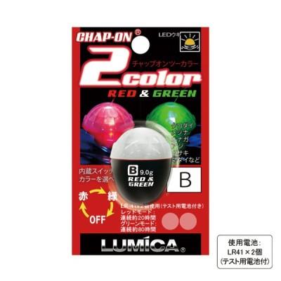 ルミカ チャップオン 2カラー B LUMICA(日本化学発光) CHAP-ON 中通し電気ウキ C21080 返品種別A
