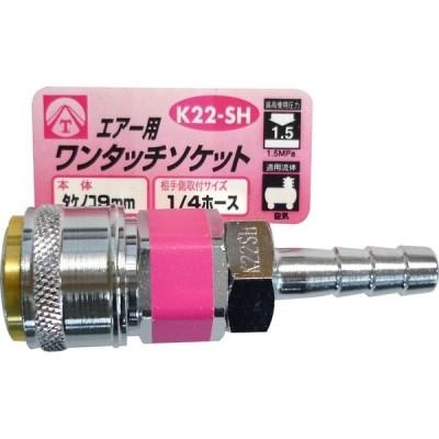 三共コーポレーション エアーワンタッチソケット K22-SH #714041 1個(直送品)
