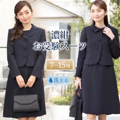 お受験スーツ レディース ママスーツ 洗える 日本製生地 フォーマル ワンピース ジャケット 大きいサイズ 小さいサイズ 学校見学 ひざ丈