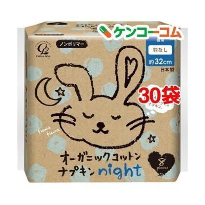 オーガニックコットンナプキン ノンポリマー 夜用 ( 8個入*30袋セット )/ コットン・ラボ ( 生理用品 )