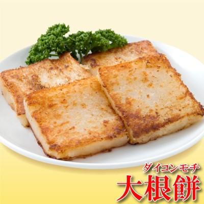 大根餅(だいこんもち) 4個入(250g)(冷凍商品)横浜中華街 耀盛號(ようせいごう)
