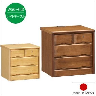 ナイトテーブル サイドテーブル ミニチェスト 幅50cm コンセント付き 寝室 ベッドサイド 鍵付 収納 日本製 完成品 北欧 おしゃれ 引出し