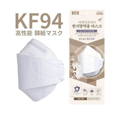 KF94プレミアムマスク 10枚セット 個別包装 不織布 楮 韓紙 抗菌 消臭 3D 立体構造 4層 フィルター 折りたたみ 飛沫 花粉 韓国製 クリックポスト発送OK