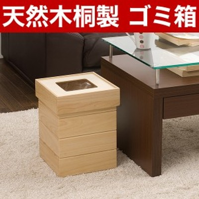 天然木桐製ゴミ箱 正方形 ナチュラル [IW-0026]【送料無料】木製ゴミ箱 ごみ箱 くずかご ごみばこ ごみ入れ