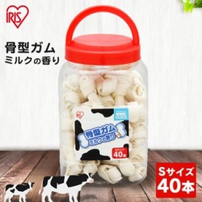 【10%OFFクーポン有!】骨型ガム ミルク味(40本) SP-MGB40S アイリスオーヤマ