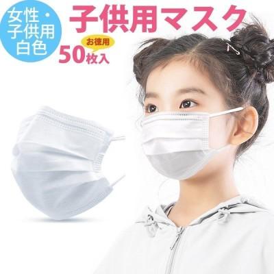 「翌日配達」小さめ使い捨てマスク 50枚入り 女性用 子供用 小さいサイズ 不織布マスク 白 三層構造 花粉 PM2.5 飛沫予防