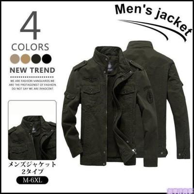 スタンドカラージャケット 春 秋 テーラードジャケット ミリタリージャケット メンズ ジャケット 長袖 トップス 3色 M?6XL