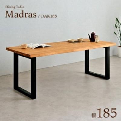 [オーク集成材使用/脚幅4段階調節可能]ダイニングテーブル Madras(マドラス) 幅185cm オーク ダイニング テーブル 木製 おしゃれ (大
