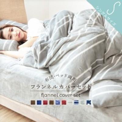 布団ベッド兼用 あったかカバー3点セット シングルサイズ  フランネル 掛け布団カバー ワンタッチシーツ ボックスシーツ 枕カバー A953
