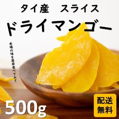 【送料無料】【即日発送】タイ産ドライマンゴー☆500g★とろける甘味とモチモチ感がたまらない♪ジューシーで肉厚な果肉たっぷり☆キレイなスライスマンゴー♪